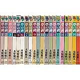 夢の碑 コミック 全20巻完結セット (プチフラワーコミックス)
