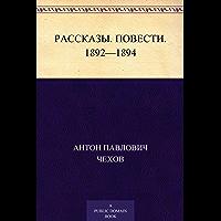 Рассказы. Повести. 1892—1894