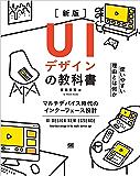 UIデザインの教科書[新版] マルチデバイス時代のインターフェース設計