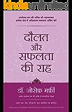 Daulat Aur Safalta Ki Raha (Hindi Edition)
