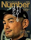Number(ナンバー)975号[雑誌]