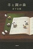 羊と鋼の森 (文春e-book)