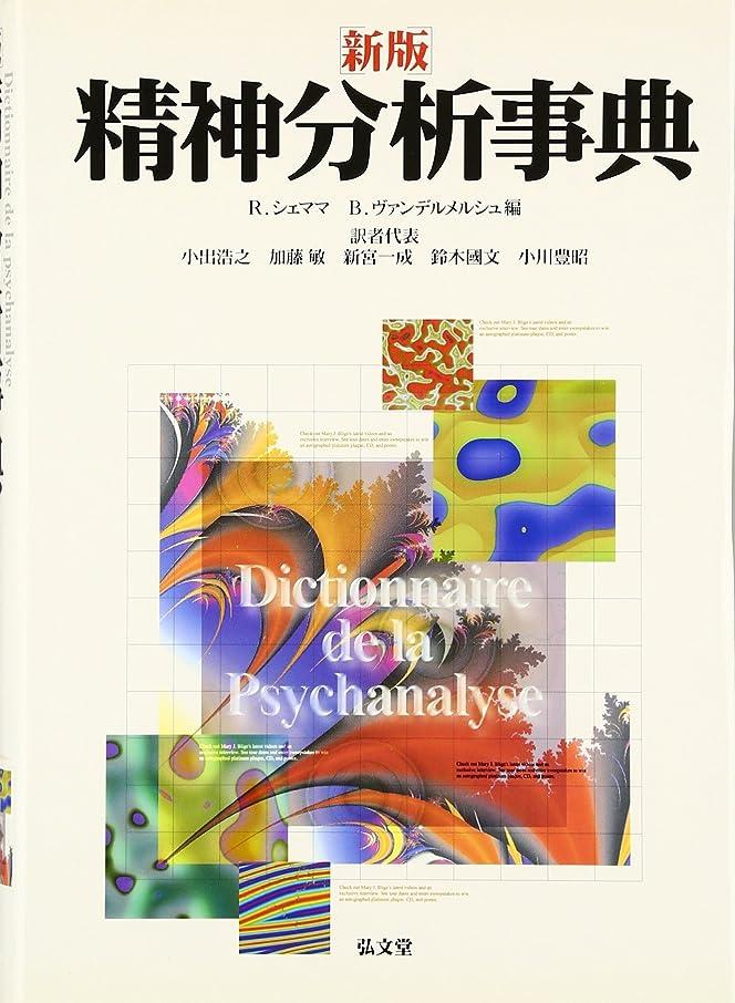 メナジェリー好ましい先見の明他人の心がわかる心理学用語事典
