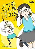 委員長さんのメガネ (ふかさくえみ短編集)