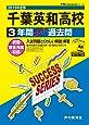 C12千葉英和高等学校 2019年度用 3年間スーパー過去問 (声教の高校過去問シリーズ)