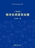 统计自然语言处理(第2版) (中文信息处理丛书)