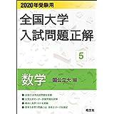 2020年受験用 全国大学入試問題正解 5 数学(国公立大編)