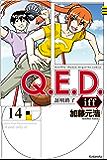 Q.E.D.iff ―証明終了―(14) (月刊少年マガジンコミックス)