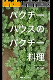 パクチーハウスのパクチー料理(1): オープンソース・サラダ・おつまみ編