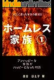 ホームレス家族: 火災に遭った家族の奮闘記 (シリーズ)
