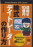目指せ10億円 株式デイトレーダーの作り方 (<DVD>)