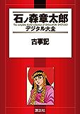 古事記 (石ノ森章太郎デジタル大全)