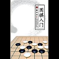 围棋入门(修订本)