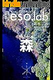 月刊eso.lab 創刊0号: 森は考える 人も考える (キャプロア出版)
