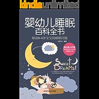 """婴幼儿睡眠百科全书(充足的睡眠就是帮助孩子发育的""""脑黄金"""",宝宝睡得好,智商、情商才更高。贴心育儿护理,教你如何让小宝宝一觉睡到天亮)"""