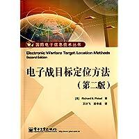 国防电子信息技术丛书:电子战目标定位方法(第2版)