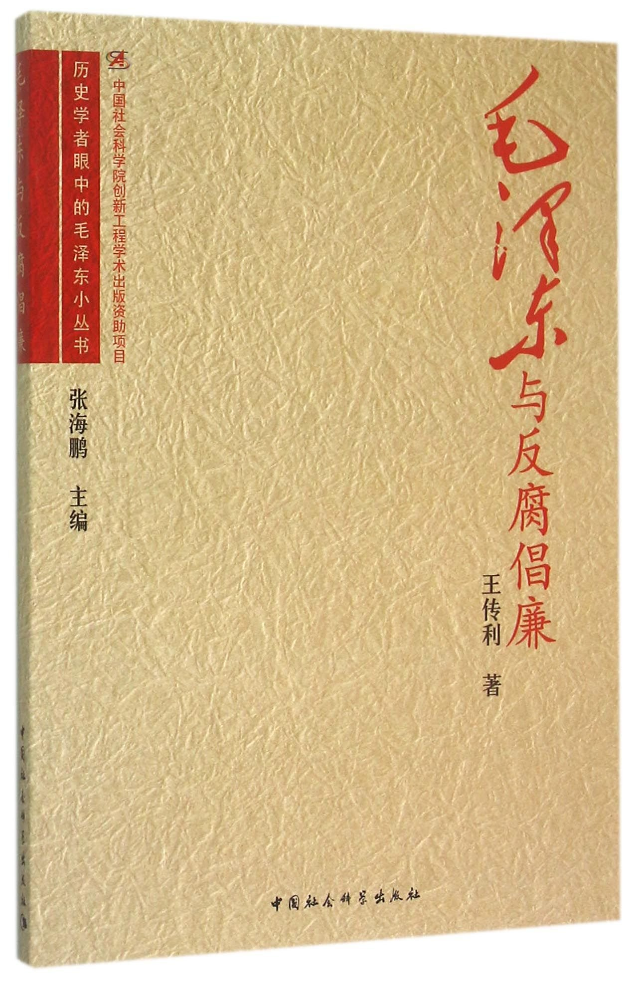 Download Mao Zedong and Anti-corruption and Clean Government Promotion (Chinese Edition) PDF
