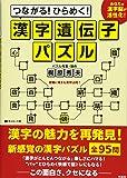 つながる・ひらめく漢字遺伝子パズル