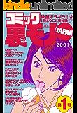 コミック裏モノJAPAN第1号★いつの時代でもありえる「寝てみてナンボの布団セールス」