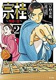 宗桂~飛翔の譜~ 2 (乱コミックス)
