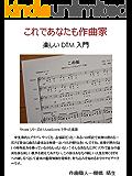 「これであなたも作曲家」: 楽譜読める人必読