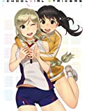 スクールガールストライカーズ Animation Channel vol.2(初回仕様版)Blu-ray