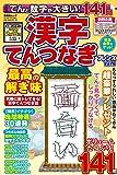 てんと数字が大きい!漢字てんつなぎフレンズ Vol.6 (晋遊舎ムック)