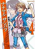 ナナマル サンバツ(4) (角川コミックス・エース)