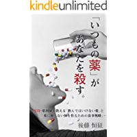 itsumonokusuri ga anatawokorosu: gennekiyakuzaishi ga oshieru nondehaikenaikusuri to kusurinitayoranaikaradawotsukurutameno shokujisenryaku (Japanese Edition)