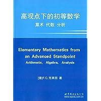 高观点下的初等数学:算术.代数.分析