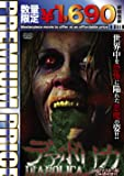 プレミアムプライス版 デアボリカ HDマスター版《数量限定版》 [DVD]