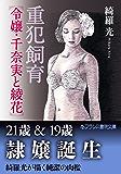 重犯飼育【令嬢・千奈実と綾花】 (フランス書院文庫)