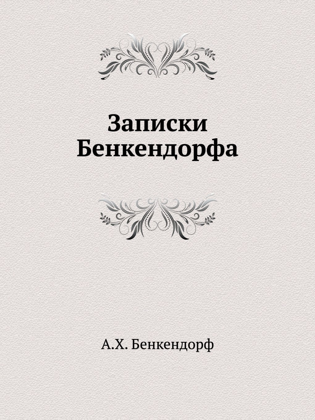 Read Online Notes of Benckendorf 1812. Great Patriotic War of 1813. Liberation of the Netherlands (Studia historica) (Russian Edition) pdf epub