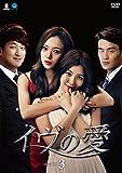 イヴの愛 DVD-BOX3