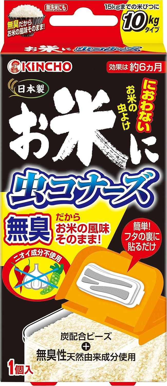 KINCHO お米に虫コナーズ  15kgタイプ