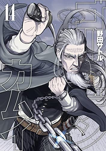 ゴールデンカムイ 14 (ヤングジャンプコミックスDIGITAL) Kindle版