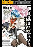 ライフエラーズ 新装版 (REXコミックス)