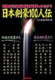 日本剣豪100人伝