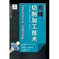 德国先进制造技术丛书(第1辑):机械切削加工技术