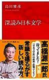 深読み日本文学 (インターナショナル新書)