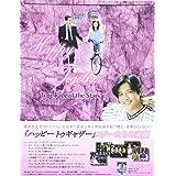 DVD>ハッピートゥギャザースターたちの素顔 (<DVD>)
