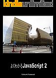 よくわかるJavaScript2: 超明解オブジェクト編 (川崎克巳)