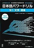 日本語パワードリル N1 文字・語彙 (「日本語能力試験」対策) Nihongo Pawaadoriru N1 Characters & Vocabulary