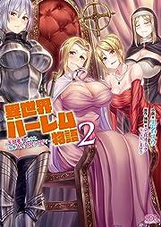 異世界ハーレム物語2 ~王宮美女たちと豪華4P! 8P! 12P! ~ (二次元ドリーム文庫)