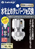タカギ(takagi) ホース ジョイント メタルストップコネクター 普通ホース G311 【安心の2年間保証】