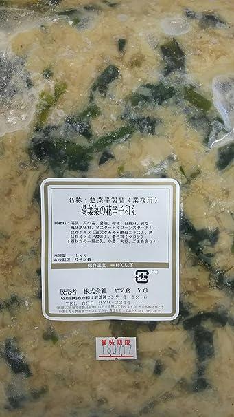 和え 菜の花 辛子 Internet Explorer(IE)サポート終了のお知らせ