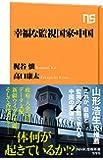 幸福な監視国家・中国 (NHK出版新書)