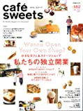 cafe-sweets (カフェ-スイーツ) vol.182 (柴田書店MOOK)