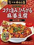 新宿中村屋 本格四川 コクと旨み、ひろがる麻婆豆腐 155g×5個