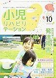 特集:「発達障害」2介入方法 「小児リハビリテーション」vol.2(2018.10.15配本)